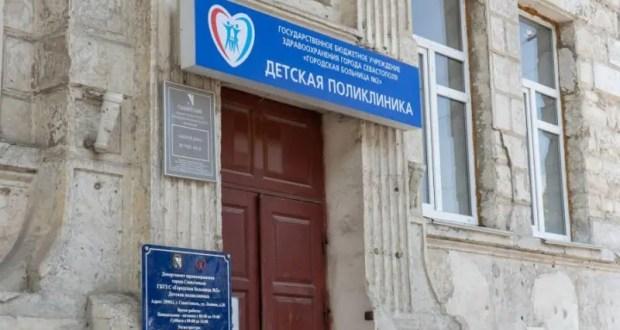 Отделение севастопольской Детской поликлиники №1 в центре города готовят к ремонту