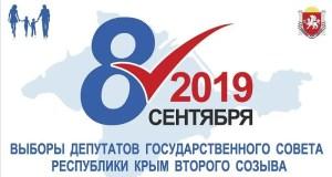 На 75 мест в Госсовете Крыма претендуют 668 человек