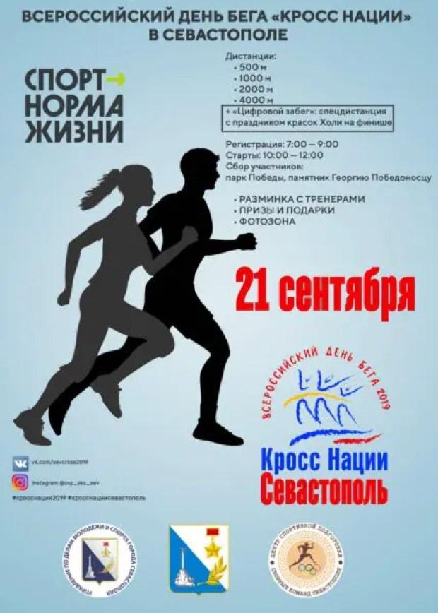 """Акция """"Кросс нации"""" в Севастополе - программа мероприятия"""
