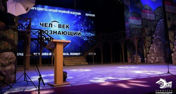 """В конце октября в Крыму - кинофестиваль """"Человек, познающий мир"""""""