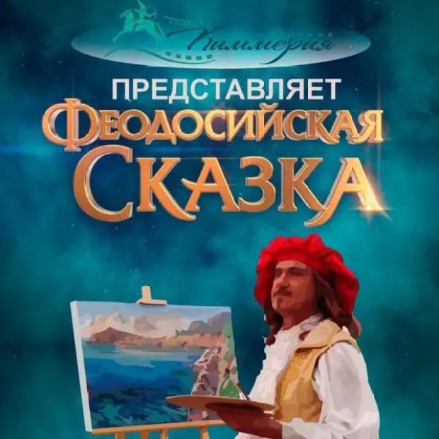 В Феодосии снимают приключенческую сказку