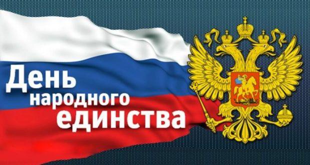 В Крыму утвердили план празднования Дня народного единства
