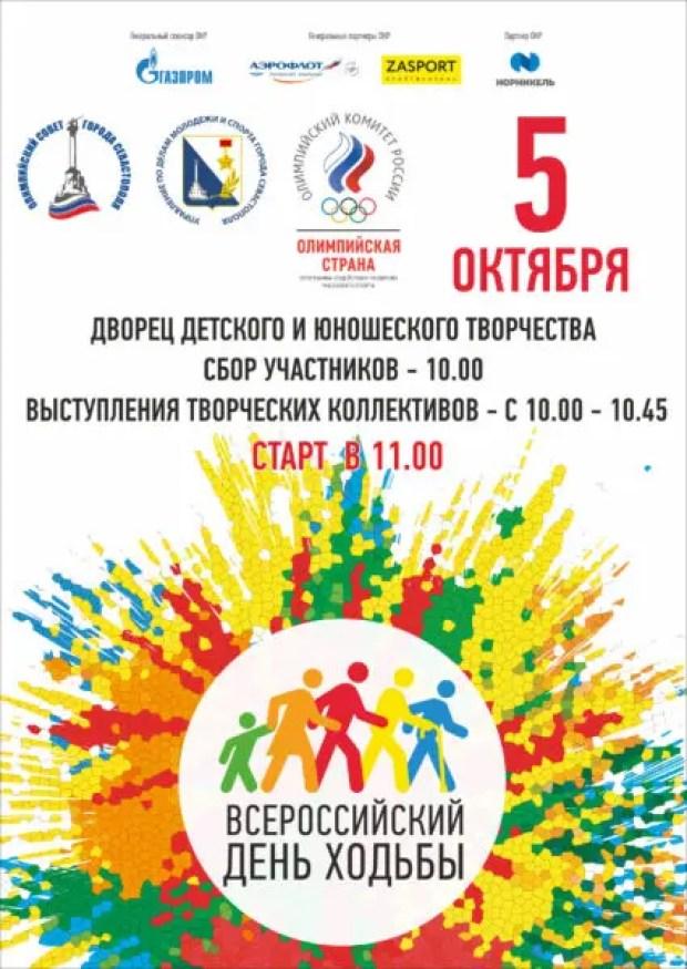 5 октября - Всероссийский день ходьбы. Программа акции в Севастополе