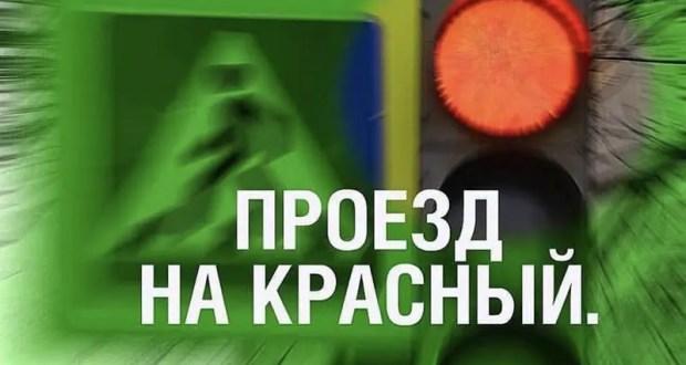 Вниманию автолюбителей: в Симферополе ГИБДД проведет операцию «Перекресток»