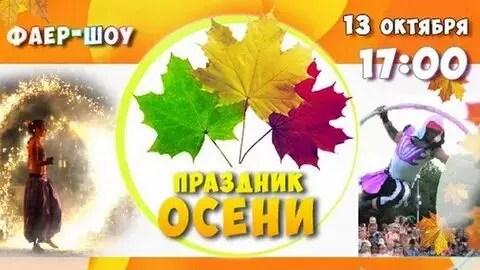 Не пропустите «Праздник осени» в Детском парке Симферополя