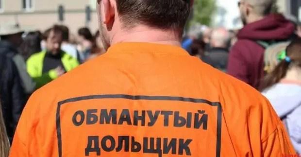 Минстрой РФ намерен решить проблему обманутых дольщиков в течение пяти лет