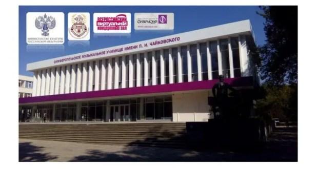 28 ноября в Симферополе презентуют виртуальный концертный зал