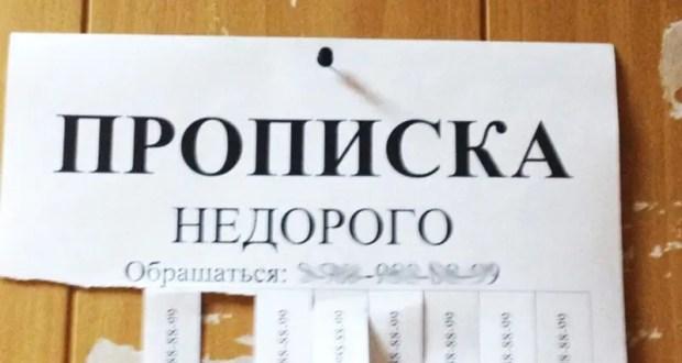 """В Крыму прикрыли очередные """"резиновые квартиры"""""""