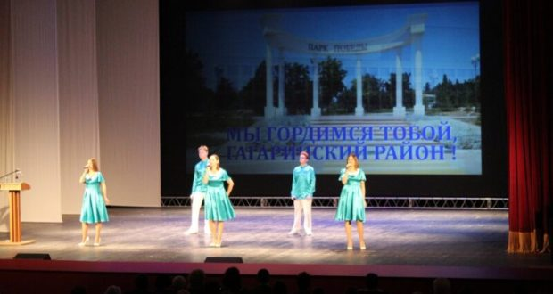 Гагаринский район Севастополя отмечает День рождения