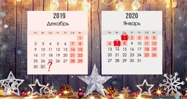 31 декабря может стать официальным выходным. А что с праздниками 2020 года?