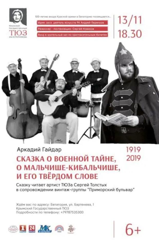 В Крымском театре юного зрителя - читка «Сказка о Военной тайне, о Мальчише-Кибальчише и его твёрдом слове»