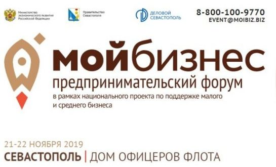 21-22 ноября - предпринимательский форум «Мой Бизнес - Деловой Севастополь»