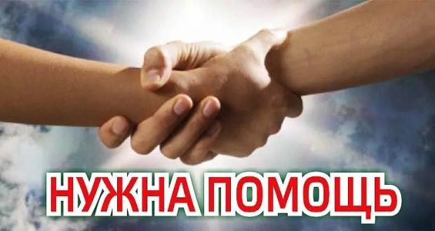 Севастопольский «Доброволец» просит о помощи: объявлен сбор денег на операцию Даше Нечипоренко