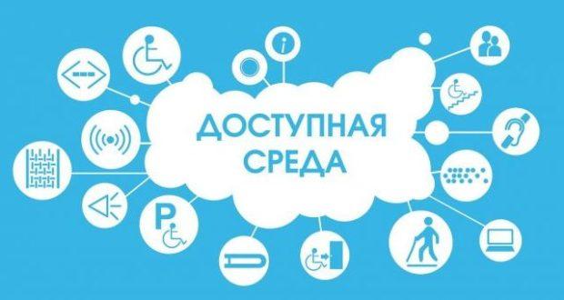 """ПФР в Севастополе участвует в программе """"Доступная среда"""""""