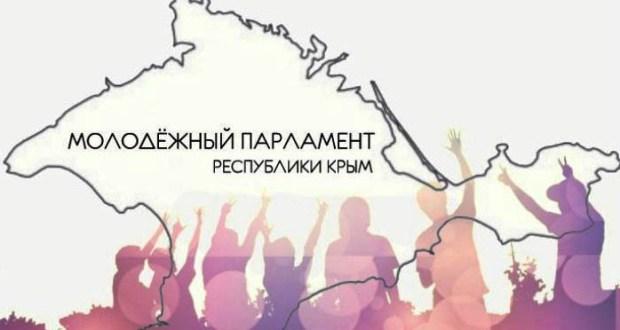 В Крыму формируется молодежный парламент. Куда обращаться