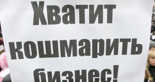 Есть претензии к силовикам? Российский бизнес получил платформу для жалоб