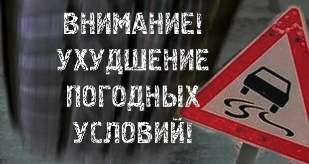В связи с ухудшением погодных условий ГИБДД Крыма напоминает безопасные правила вождения