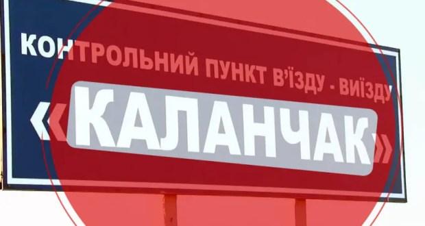 Украина закрывает пункт пропуска на границе с Крымом