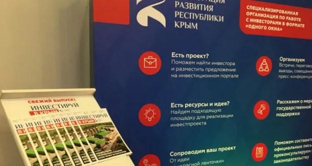 В Санкт-Петербурге презентовали дайджест «Инвестируй в Крым»