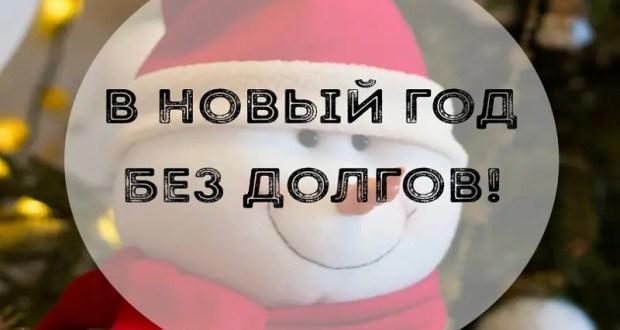 В Севастополе Управляющая компания «поздравила» должников с Новым годом. Стихами и угрозами