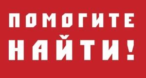 В Крыму разыскивают 67-летнего жителя Раздольненского района Крыма