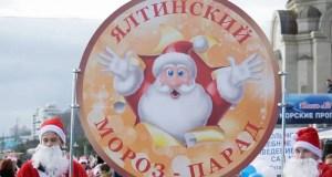 Уже завтра в Ялте состоится юбилейный (десятый) Мороз-парад