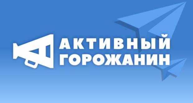 """В Ялте начал работу портал """"Активный горожанин"""""""