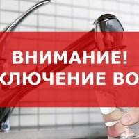 Внимание! В понедельник – масштабное отключение воды в Симферополе и близлежащих селах