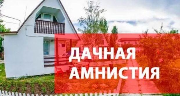 """Крым намерен продлить сроки """"дачной амнистии"""""""