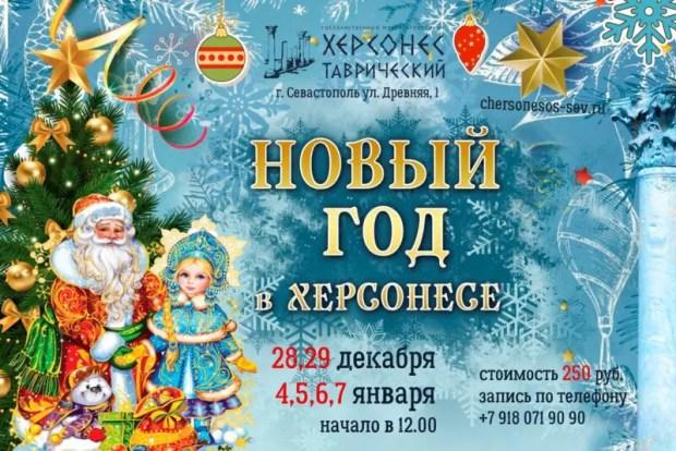 """Музей-заповедник """"Херсонес Таврический"""" приглашает на новогодние праздники"""