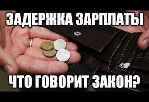 Задерживают зарплату? Добиться положенных выплат можно и без судов