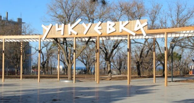 Каким будет севастопольский парк Учкуевка? Вопрос обсуждают чиновники и общественники