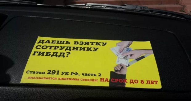 Сколько можно повторять: в Крыму инспекторы ДПС взяток не берут