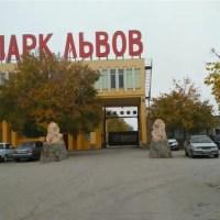 Когда откроется сафари-парк «Тайган»