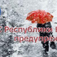 В Крыму похолодает и заснежит. Объявлено штормовое предупреждение