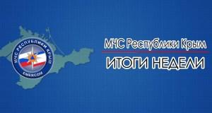 Итоги недели от МЧС Республики Крым