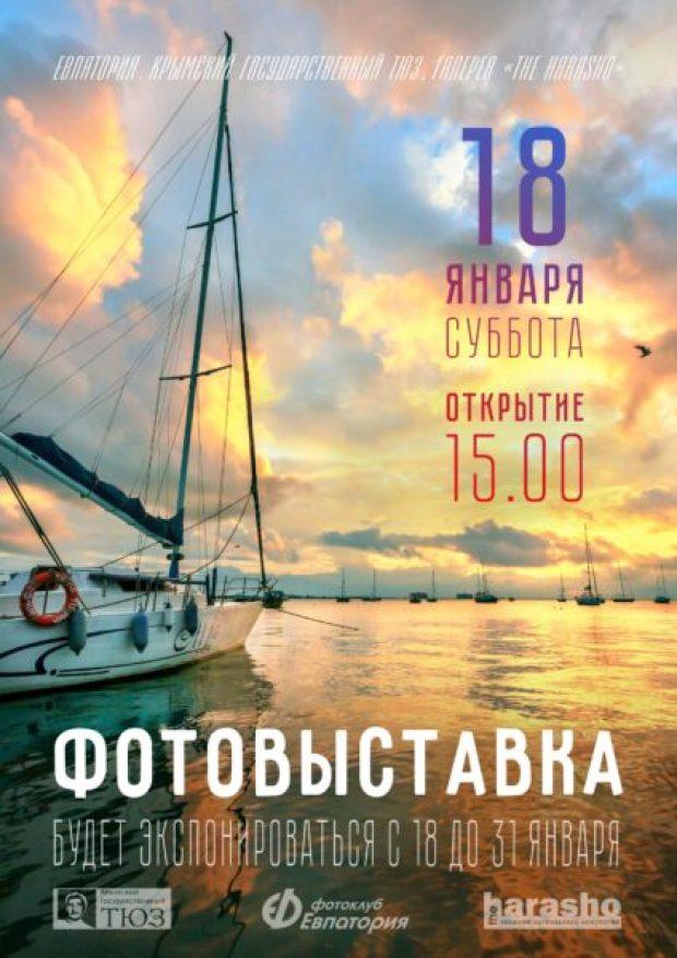"""18 января - ежегодная выставка фотоклуба """"Евпатория"""""""