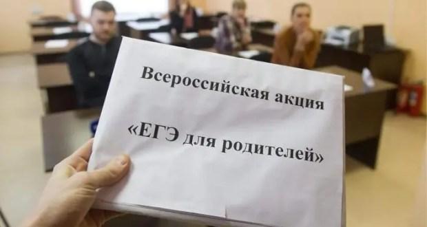 """19 февраля в Симферополе - акция """"Единый день сдачи ЕГЭ родителями"""""""