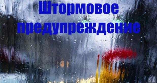 МЧС призывает жителей и гостей Крыма соблюдать все правила безопасности при ухудшении погодных условий