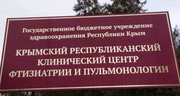 В Крыму снизился уровень заболеваемости туберкулёзом
