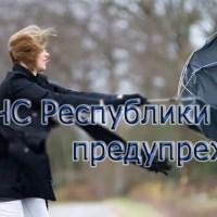 МЧС Крыма: штормовое предупреждение на 26-27 февраля