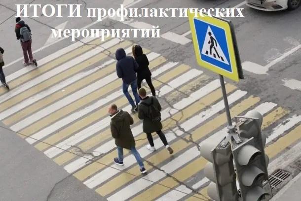 В ГИБДД подвели итоги профилактического мероприятия «Пешеход! Внимание!» в Симферополе