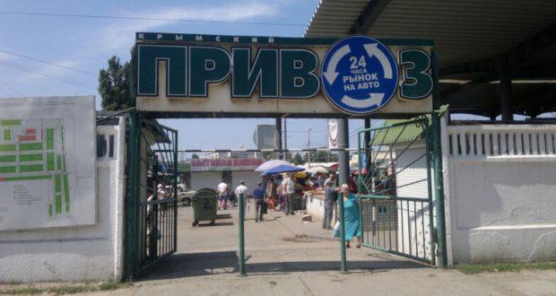 В Симферополе крупнейший рынок «Крымский привоз» хотят расширить еще