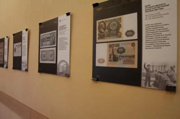"""В Севастополе - выставка """"250 лет Российским бумажным деньгам"""""""