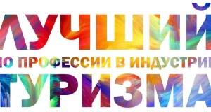 В Крыму стартует региональный этап Всероссийского конкурса «Лучший по профессии в индустрии туризма»