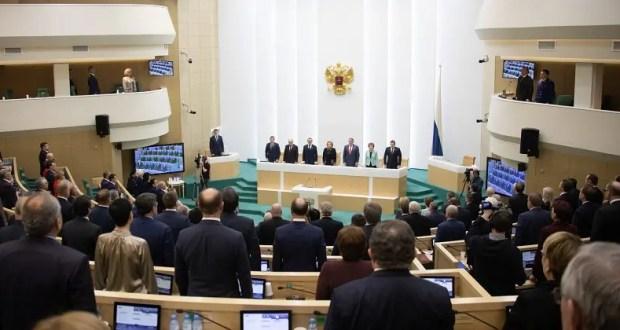 Совет Федерации одобрил закон РФ о поправках к Конституции Российской Федерации