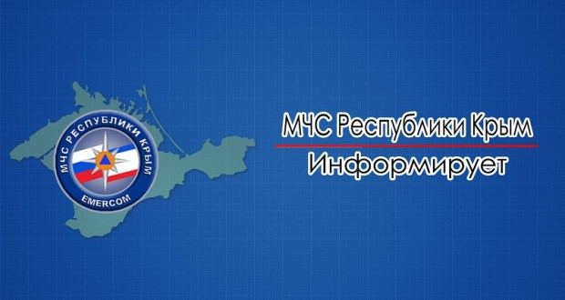 МЧС предупреждает: в воскресенье в Крыму похолодает