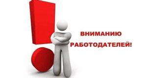 В Крыму для работодателей подготовили рекомендации по организации работы в «коронавирусное время»