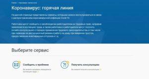 Система электронный сервисов «Онлайнинспекция.рф» - для жалоб о нарушении трудовых прав