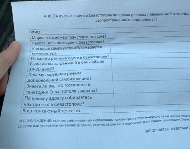 В Севастополе новых заболевших COVID-19 нет, но «гайки закручиваются»